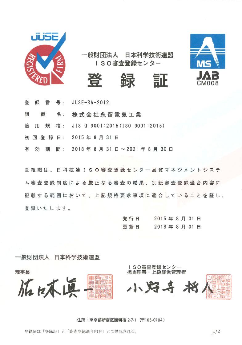 品質マネジメントシステム「ISO9001」
