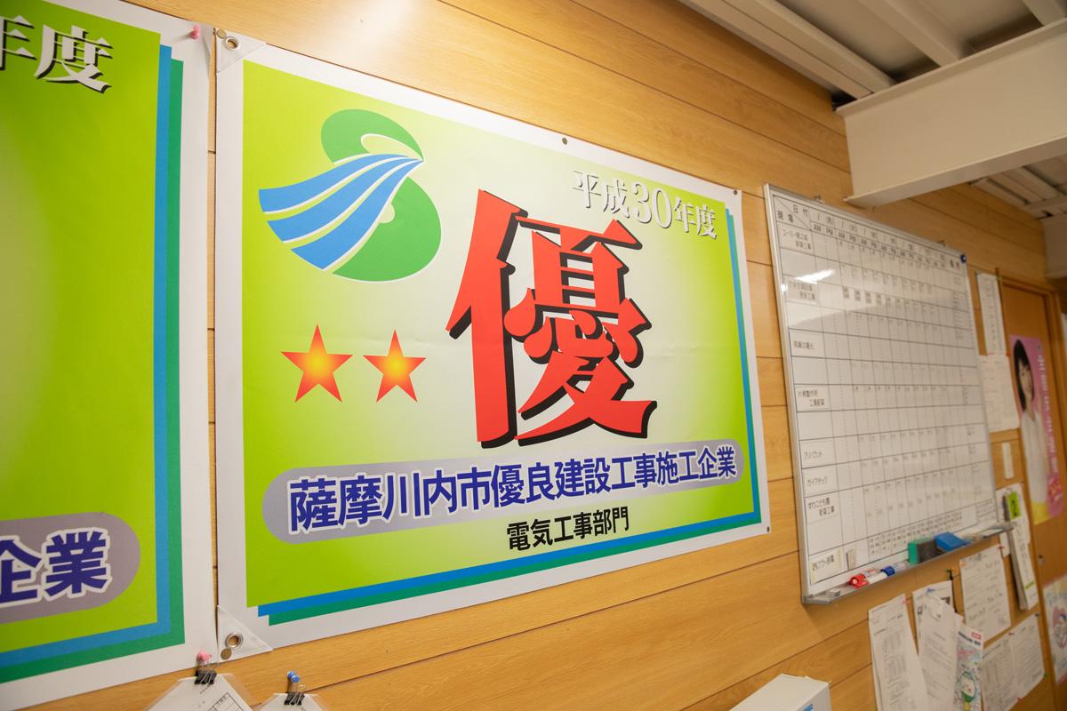薩摩川内市優良建設工事施行企業 表彰